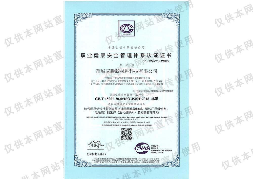 职业健康安全认证证书